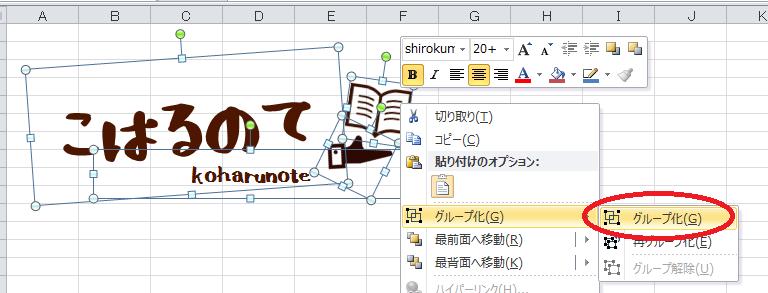 Excelで背景透過画像を作成する