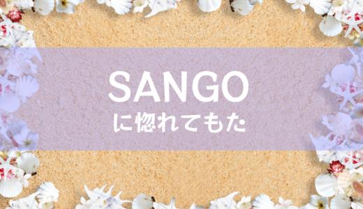 サルワカさんのWordPressブログテーマ「SANGO」に惚れてもーたんじゃい!!