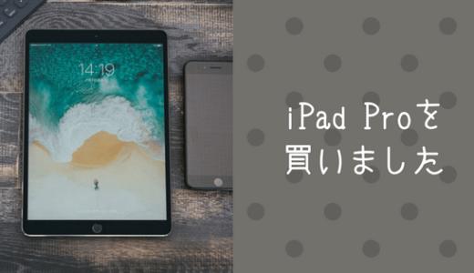 念願のiPad Proを購入。こうやって使いたい!をまとめてみた