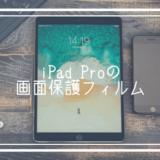 iPad Proの液晶保護フィルム