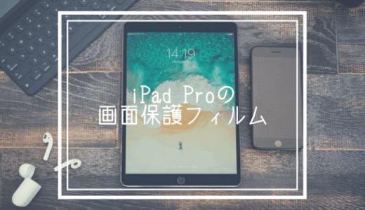 iPad Proの画面保護にアンチグレアフィルムを貼ってみた!使用感レビュー