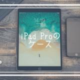 iPad Proのケース
