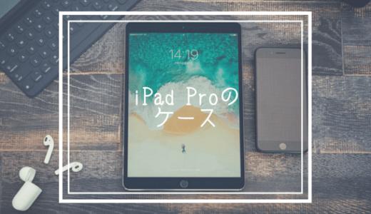 iPad Pro 10.5インチ用のケースが大変お気に入りなので見てほしい。