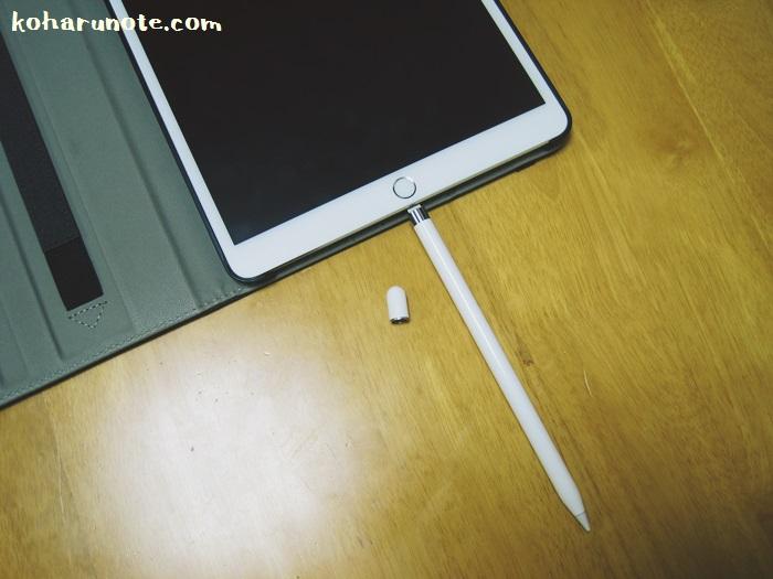 Apple pencilと本体のペアリング