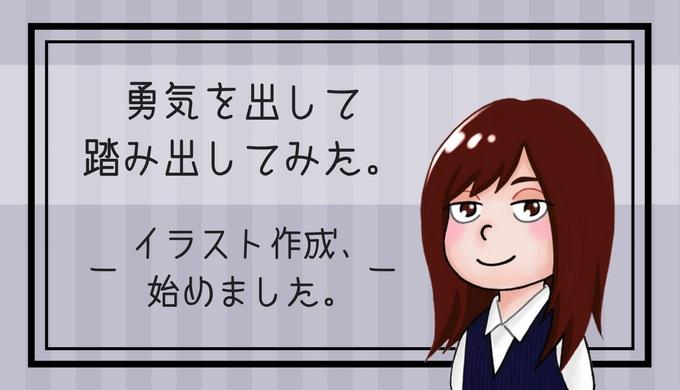 イラスト作成スタート