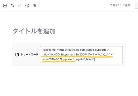 SANGOサポーターのショートコード画面