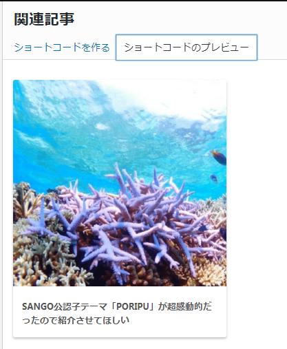All ShortCode of SANGO関連記事 カード型