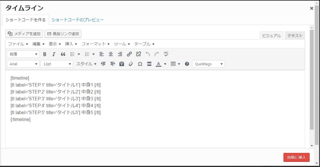 All ShortCode of SANGOタイムライン機能