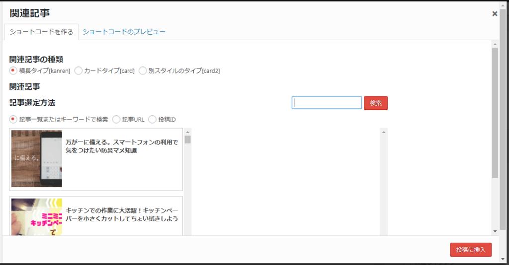 All ShortCode of SANGO関連記事