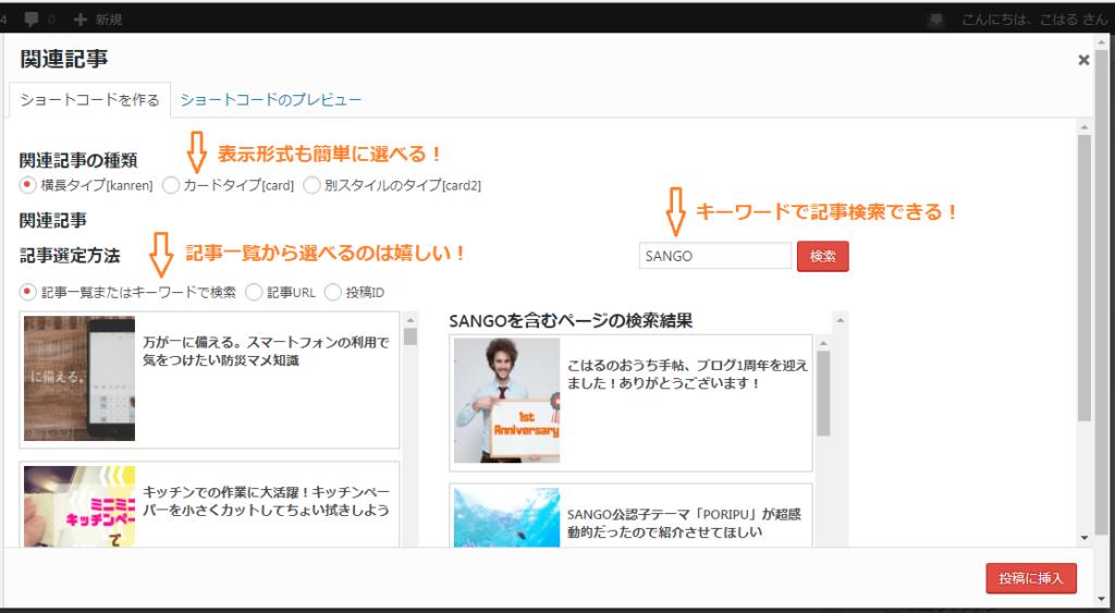 All ShortCode of SANGO関連記事 検索機能