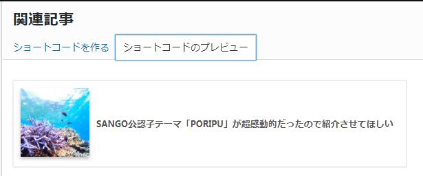 All ShortCode of SANGO関連記事 横長