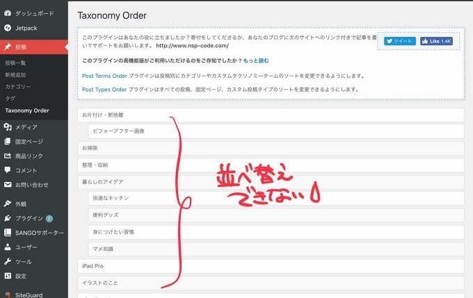 iPad Proでは操作できないTaxonomy Order