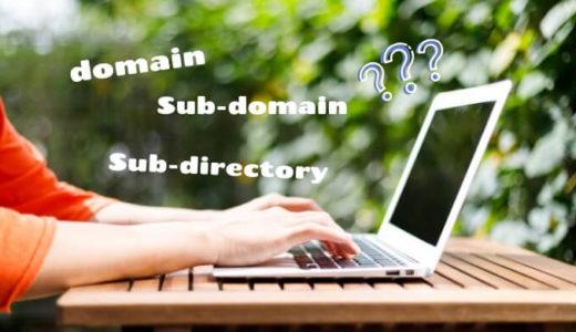 ブログを分ける時ドメインはどうする?私がサブドメインを選んだ理由