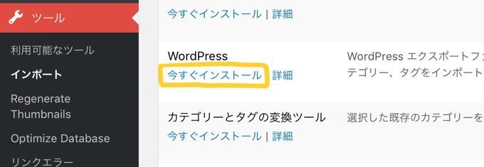 Wordpressで投稿をインポート
