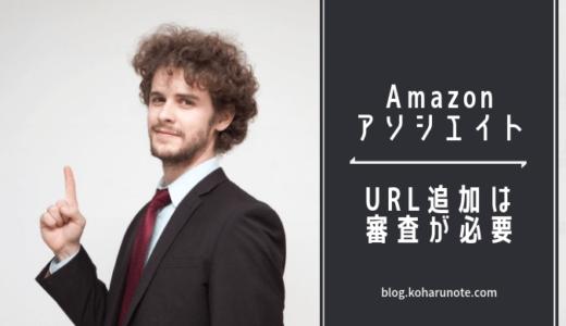 Amazonアソシエイトのサイト追加は審査が必要!URL追加申込み方法と審査体験記