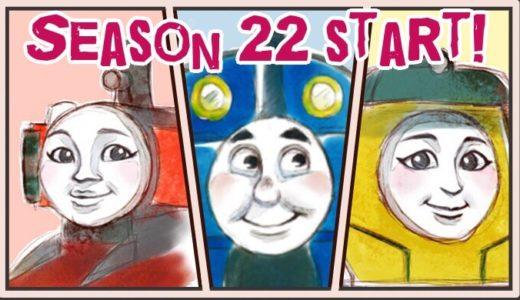 きかんしゃトーマス2019年4月第22シーズン放送開始!新シーズンの特徴を紹介