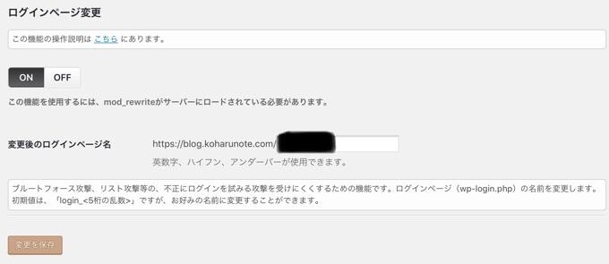 SiteGuardのログインページ変更設定