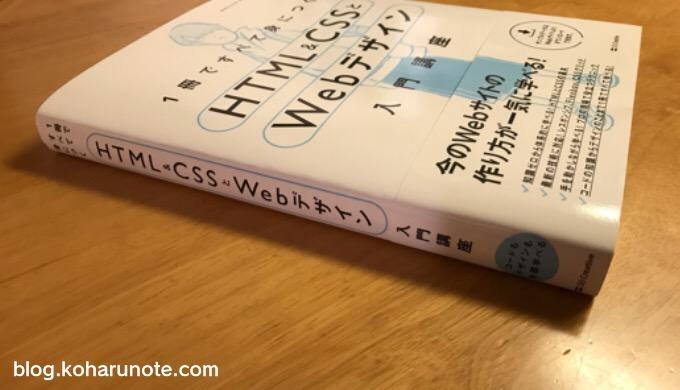 HTML&CSSとWebデザイン入門講座