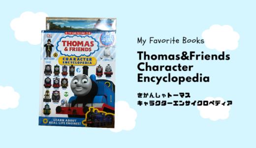 英語で楽しむトーマス百科事典「Thomas&Friends Character Encyclopedia」