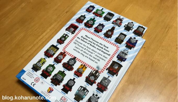 Thomas & Friends Character Encyclopediaの背面