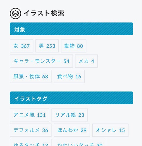 タノムノのイラスト検索方法