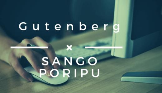 SANGO&PORIPUで「Gutenberg」を使ってみた