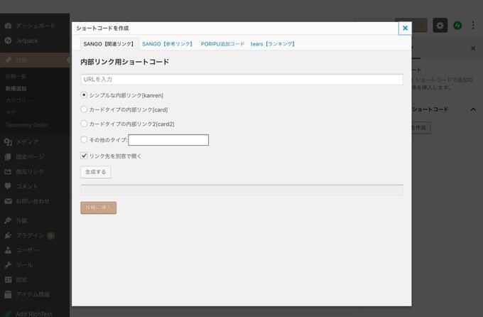 SANGOサポーターのショートコード挿入画面