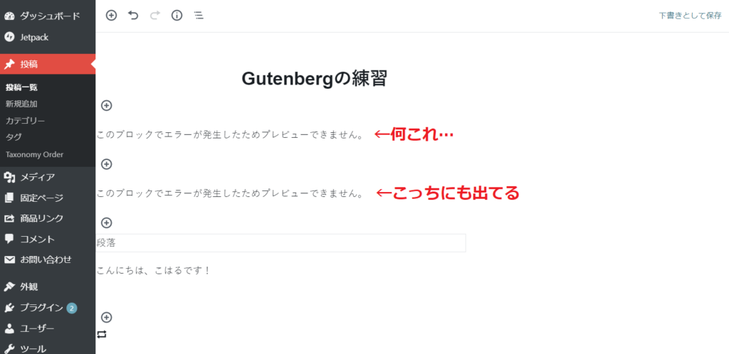 WordPressのアップデート後のGutenbergエディタ画面