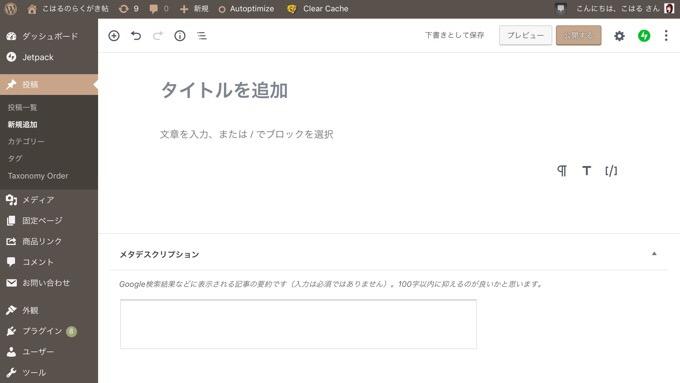 iPadのGutenbergエディタ画面
