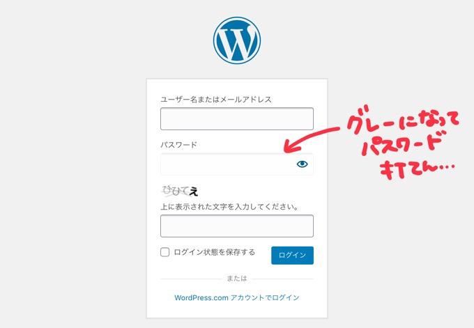 WordPressアップデート後にパスワードが入力できない